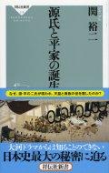源氏と平家の誕生 祥伝社新書