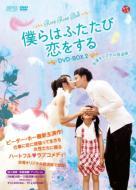 僕らはふたたび恋をする<台湾オリジナル放送版> DVD-BOX2