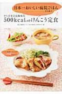 せんぽ東京高輪病院500kcal台のけんこう定食 日本一おいしい病院ごはんを目指す!