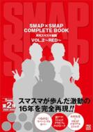 SMAP�~SMAP COMPLETE BOOK �����X�}�X�}�V�� VOL.2 �`RED�`