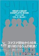 SMAP x SMAP Shimbun Complete BOOK Vol.3 -Blue-