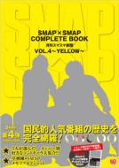 SMAP x SMAP Shimbun Complete BOOK Vol.4 -Yellow-
