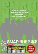 SMAP x SMAP Shimbun Complete BOOK Vol.5 -Green-