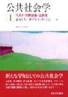 公共社会学 1 リスク・市民社会・公共性