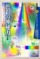 カラー・セラピー 色彩の神秘力 実践講座