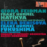 ヴァイオリン交響曲『福島』、クラリネット交響曲『ハティクヴァ』 コルニェンコ&モスクワ響、デニソワ、ファイドマン