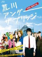 荒川アンダー ザ ブリッジ THE MOVIE スペシャルエディション 【完全生産限定版】