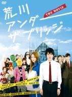 Arakawa Under The Bridge The Movie Special Edition