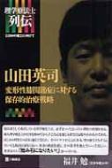 山田英司 変形性膝関節症に対する保存的治療戦略 理学療法士列伝