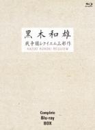 黒木和雄戦争レクイエム三部作 Blu-ray Complete BOX