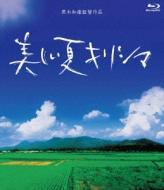 美しい夏キリシマ Blu-ray BOX