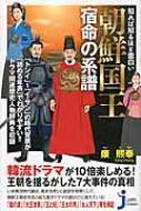 朝鮮国王 宿命の系譜 知れば知るほど面白い じっぴコンパクト新書