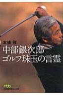 中部銀次郎 ゴルフ珠玉の言霊 日経ビジネス人文庫