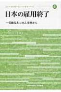 日本の雇用終了 労働局あっせん事例から Jilpt第2期プロジェクト研究シリーズ