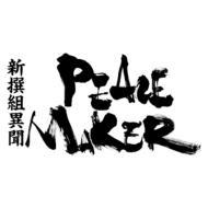 舞台 新撰組異聞PEACE MAKER