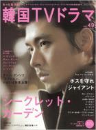 もっと知りたい!韓国ドラマ Vol.49 共同通信社mook