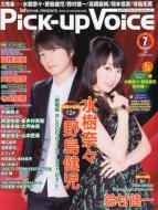 Pick-up Voice Vol.55 2012年7月号