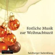 ツィター、ハープ、ギターの三重奏によるクリスマスを祝う作品集 ザルツブルガー・ザイテンクラング