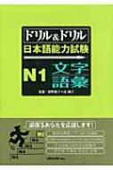 ドリル&ドリル日本語能力試験N1文字・語彙