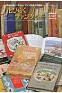 花ひらくファンタジー 作品を読んで考えるイギリス児童文学講座