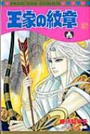 王家の紋章 57 プリンセス・コミックス