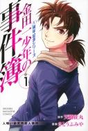 金田一少年の事件簿 20周年記念シリーズ 1 週刊少年マガジンkc