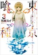 東京喰種 トーキョーグール 3 ヤングジャンプコミックス