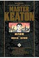 Masterキートン 完全版 12 ビッグコミックススペシャル