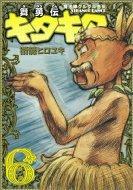魔法陣グルグル外伝舞勇伝キタキタ 6 ガンガンコミックスonline