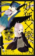 妖狐×僕SS 7 ガンガンコミックスJOKER