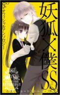 妖狐×僕SS アンソロジー ガンガンコミックスJOKER