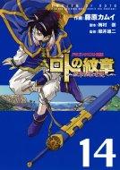 ドラゴンクエスト列伝ロトの紋章 -紋章を継ぐ者達へ-14 ヤングガンガンコミックス