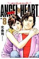 エンジェル・ハート 1stシーズン 8 ゼノンコミックスdx