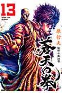蒼天の拳 13 ゼノンコミックスdx