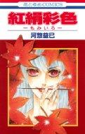 紅絹彩色 -もみいろ-花とゆめコミックス
