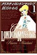 クリスティ・ロンドンマッシブ 1 Mfコミックス フラッパーシリーズ