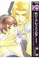 Mr.シークレットフロア -炎の王子-ビーボーイコミックス