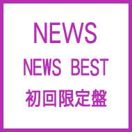 NEWS BEST [First Press Limited Edition]