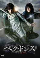 ペク・ドンス<ノーカット完全版>DVD-BOX 第二章