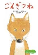 ごんぎつね 1年生からよめる日本の名作絵どうわ