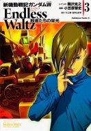 新機動戦記ガンダムW Endless Waltz 敗者たちの栄光 3 カドカワコミックスAエース