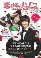 Koisuru Maison -Rainbow Rose -Drama Official Guide Book