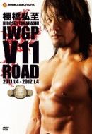 棚橋弘至 IWGP V11 ROAD
