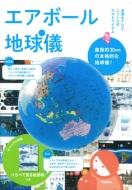 くらべて見る地図帳つき ビーチボール型地球儀