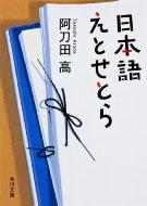 日本語えとせとら 角川文庫