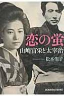 恋の蛍 山崎富栄と太宰治 光文社文庫