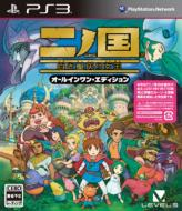 Ni no Kuni: Wrath of the White Witch All In One Edition