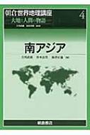 南アジア 朝倉世界地理講座