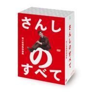 さんしのすべて 桂三枝情熱映像集【5枚組DVD-BOX】