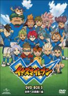 イナズマイレブン DVD-BOX3 世界への挑戦!!編 【期間限定生産】